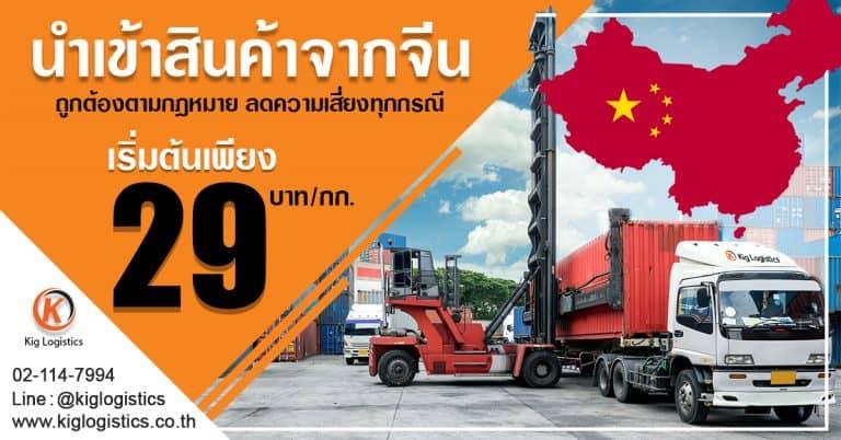 นำเข้าสินค้าจากจีน ถูกต้องตามกฎหมาย kiglogistics นำเข้าสินค้าจากจีน นำเข้าสินค้าจากจีน แบบถูกต้องตามกฎหมายกับ Kig Logistics                                             Kig Web 768x402