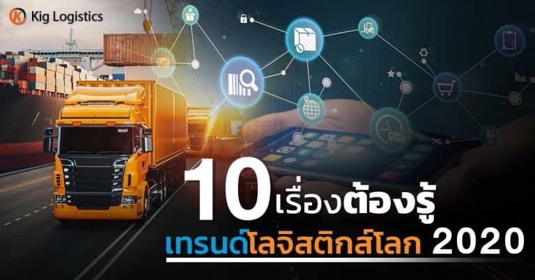 ชิปปิ้งจีน 10 เรื่องต้องรู้เทรนด์โลจิสติกส์ 2020 KIG Logistics ชิปปิ้งจีน ชิปปิ้งจีน กับ 10 เรื่องที่ต้องรู้ เทรนด์โลจิสติกส์โลกปี 2020 10                                                                                         2020 KIG Logistics 768x402