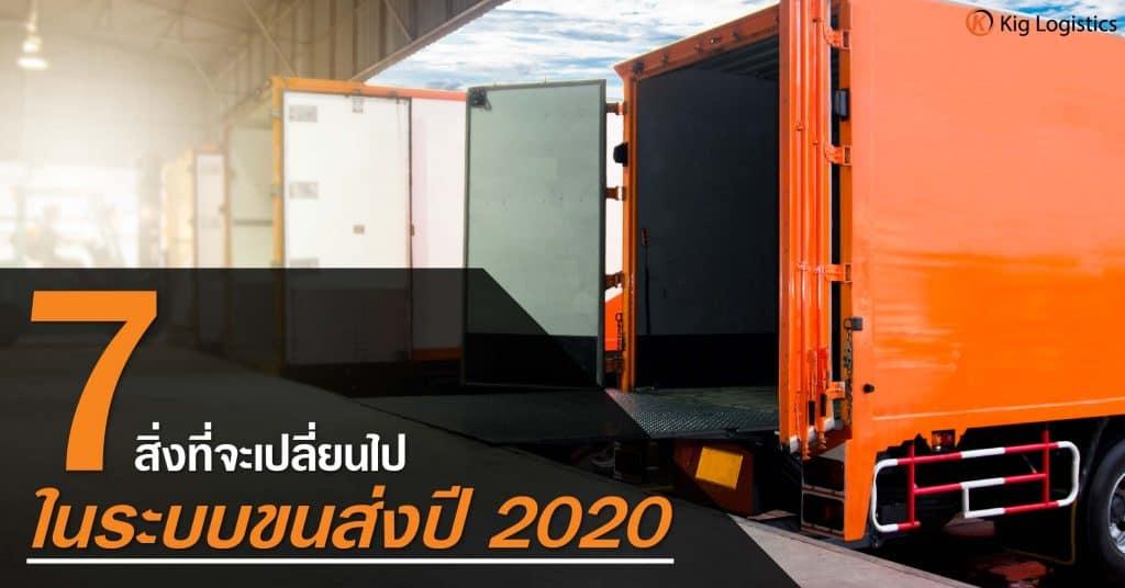 ชิปปิ้ง 7 สิ่งที่จะเปลี่ยนไปในปี 2020 kiglogistics ชิปปิ้ง ชิปปิ้ง 7 สิ่งที่จะเปลี่ยนไปในระบบขนส่งปี 2020 7                                                 kiglogistics 1024x536