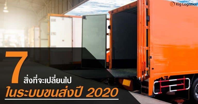 ชิปปิ้ง 7 สิ่งที่จะเปลี่ยนไปในปี 2020 kiglogistics ชิปปิ้ง ชิปปิ้ง 7 สิ่งที่จะเปลี่ยนไปในระบบขนส่งปี 2020 7                                                 kiglogistics 768x402