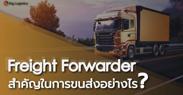 Shipping จีน Freight Forwarder สำคัญในการขนส่งอย่างไร kiglogistics shipping จีน Shipping จีน และ Freight Forwarder สำคัญในการขนส่งอย่างไร freight forwarder 768x402