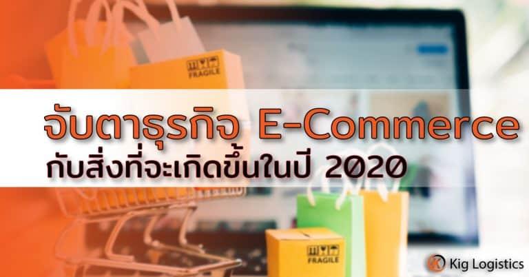 ชิปปิ้งจีน จับตาธุรกิจ E-Commerce กับสิ่งที่จะเกิดขึ้นในปี 2020 kiglogistics ชิปปิ้งจีน ชิปปิ้งจีน จับตาธุรกิจ E-Commerce กับสิ่งที่จะเกิดขึ้นในปี 2020 hg 768x402