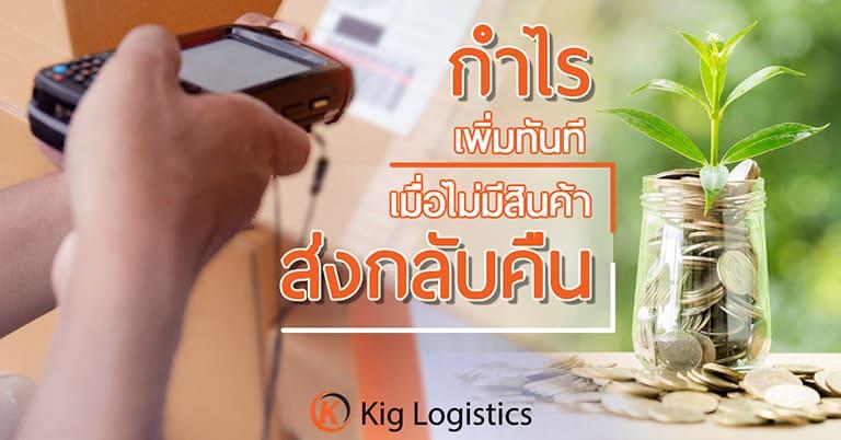 นำเข้าสินค้าจากจีน กำไรเพิ่มทันที เมื่อไม่มีสินค้าส่งคืน_KigLogistics(1) นำเข้าสินค้าจากจีน นำเข้าสินค้าจากจีน กำไรเพิ่มทันที เมื่อไม่มีสินค้าส่งกลับคืน!                                                                                                               KigLogistics1