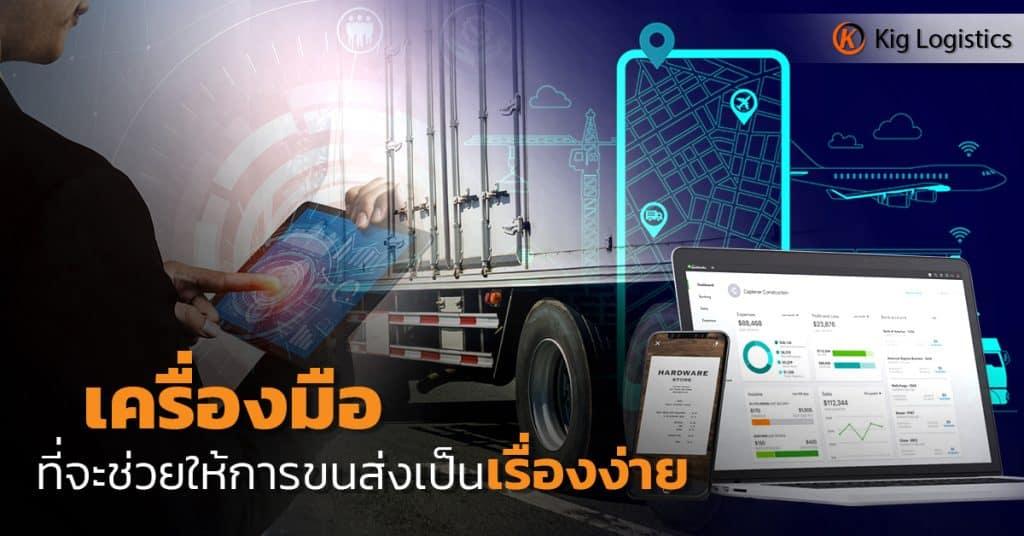 ชิปปิ้ง เครื่องมือที่ช่วยให้การขนส่งเป็นเรื่องง่าย KIG Logistics ชิปปิ้ง ชิปปิ้งกับ 3 เครื่องมือที่ช่วยให้การขนส่ง กลายเป็นเรื่องง่ายขึ้น                                                                                                                                KIG Logistics 1024x536