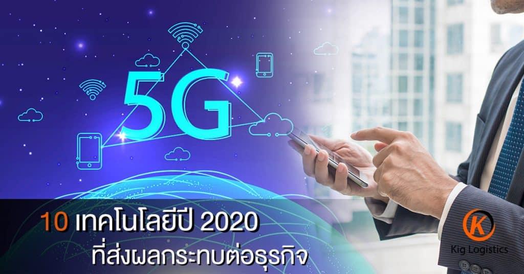 ชิปปิ้งจีน ชิปปิ้งจีน สุดยอด 10 เทคโนโลยี ปี 2020 ที่ส่งผลกระทบต่อธุรกิจ! 10                             Kiglogistics 1024x536