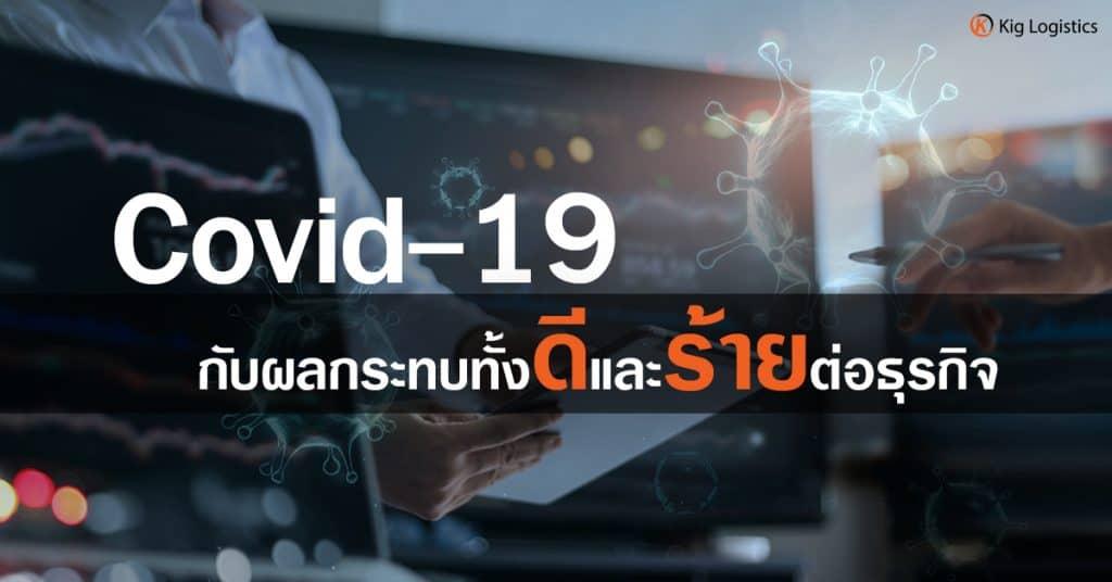 ชิปปิ้ง ชิปปิ้ง COVID-19 กับผลกระทบทั้งดีและร้ายต่ออุตสาหกรรมธุรกิจทั่วโลก! Covid 19 kiglogistics 1024x536