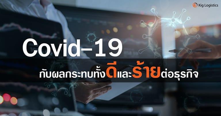 ชิปปิ้ง Covid-19 kiglogistics_WEB ชิปปิ้ง ชิปปิ้ง COVID-19 กับผลกกระทบทั้งดีและร้ายต่ออุตสาหกรรมธุรกิจทั่วโลก! Covid 19 kiglogistics WEB