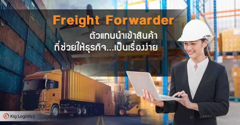 Freight Forwarder Kiglogistics freight forwarder Freight Forwarder ตัวแทนนำเข้าสินค้า ที่ช่วยให้ธุรกิจเป็นเรื่องง่าย Freight Forwarder Kiglogistics 768x402