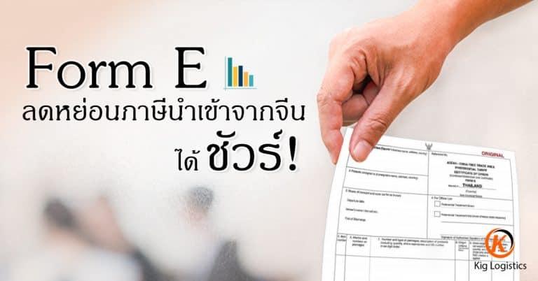 Form E form e Form E หนังสือรับรองถิ่นกำเนิดสินค้า ลดหย่อนภาษีนำเข้าจากจีนได้ชัวร์! formE1 768x402