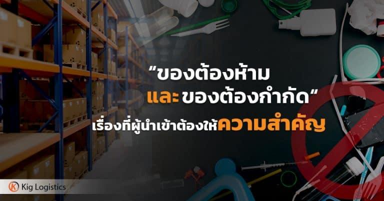 นำเข้าสินค้าจากจีน ต้องห้ามต้องกำกัด KIG Logistics นำเข้าสินค้าจากจีน นำเข้าสินค้าจากจีน ของต้องห้าม ของต้องกำกัด เรื่องที่ต้องให้ความสำคัญ!                                                     KIG Logistics 768x402