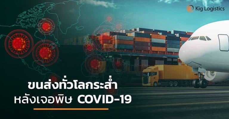 ชิปปิ้ง ได้รับผลกระทบจากพิษ Covid ชิปปิ้ง ชิปปิ้ง อุตสาหกรรมขนส่งทั่วโลกระส่ำ หลังเจอพิษโรคระบาด COVID-19           Covid 768x402