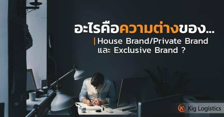 1688 ความต่างแบรนด์ 1688 1688 ทำความรู้จัก House Brand / Private Label และ Exclusive Brand                                            768x402