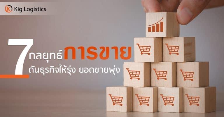 นำเข้าสินค้าจากจีน 7 กลยุทธ์การขาย นำเข้าสินค้าจากจีน นำเข้าสินค้าจากจีน 7 กลยุทธ์การขาย ดันธุรกิจให้รุ่ง และยอดขายพุ่งแรง! 7                                         kiglogistics 768x402