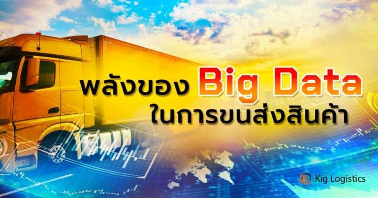 1688 พลังของ Big Data ในการขนส่งสินค้า 1688 1688 พลังของ Big Data ในการขนส่งสินค้า                       Big Data                                                  768x402