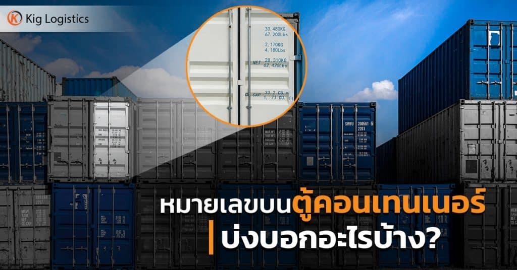 Shippingจีน หมายเลขบนตู้คอนเทนเนอร์ shippingจีน Shippingจีน รู้จักกับหมายเลขบนตู้คอนเทนเนอร์ บ่งบอกอะไรบ้าง ?                                                                       1024x536