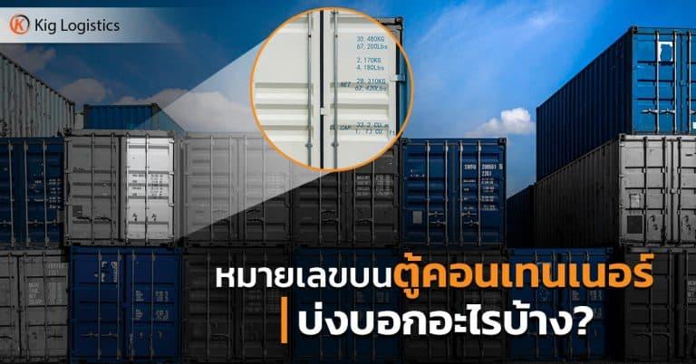 Shippingจีน หมายเลขบนตู้คอนเทนเนอร์ shippingจีน Shippingจีน รู้จักกับหมายเลขบนตู้คอนเทนเนอร์ บ่งบอกอะไรบ้าง ?                                                                       768x402