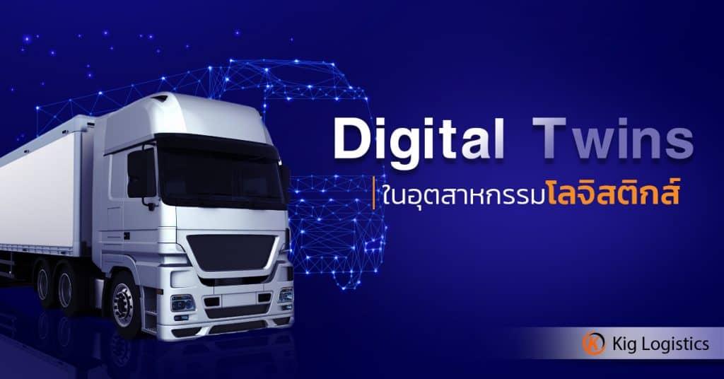 นำเข้าสินค้าจากจีน บทบาทของ Digital twins นำเข้าสินค้าจากจีน นำเข้าสินค้าจากจีน บทบาท Digital Twins ในอุตสาหกรรมโลจิสติกส์! Digital twins 1024x536