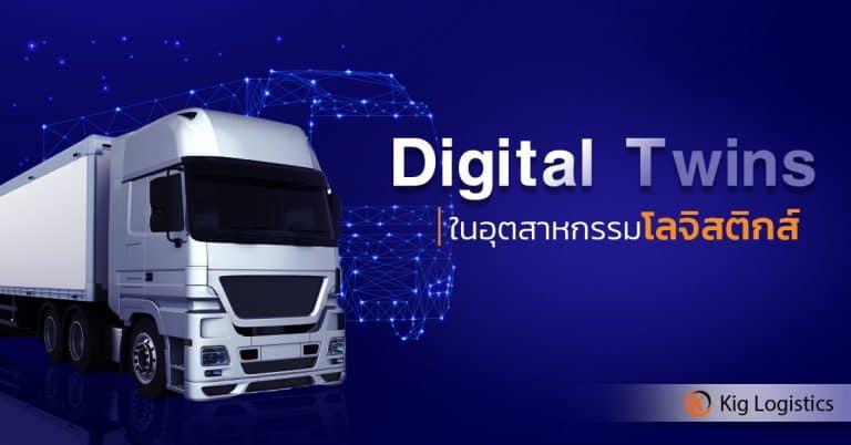 นำเข้าสินค้าจากจีน บทบาทของ Digital twins นำเข้าสินค้าจากจีน นำเข้าสินค้าจากจีน บทบาท Digital Twins ในอุตสาหกรรมโลจิสติกส์! Digital twins 768x402
